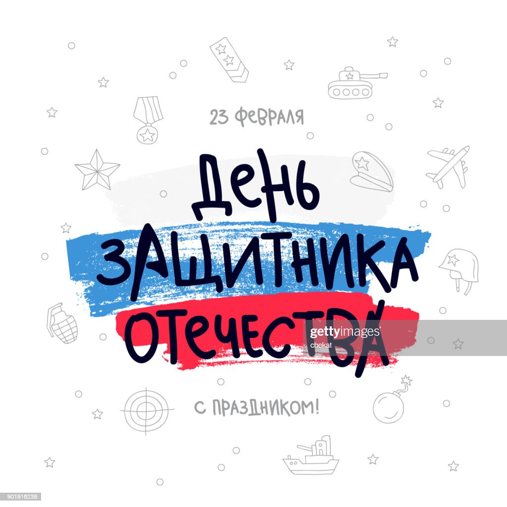 Defender of the Fatherland Day. February 23