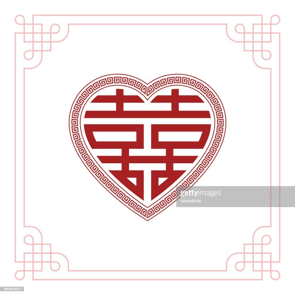 Double Happiness Chinese Character In Heart Shape Vector Art Getty