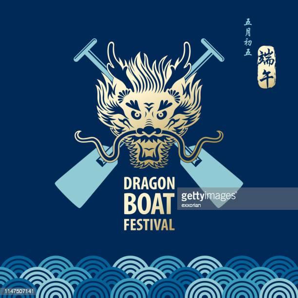 端午節慶祝活動 - dragon boat 幅插畫檔、美工圖案、卡通及圖標
