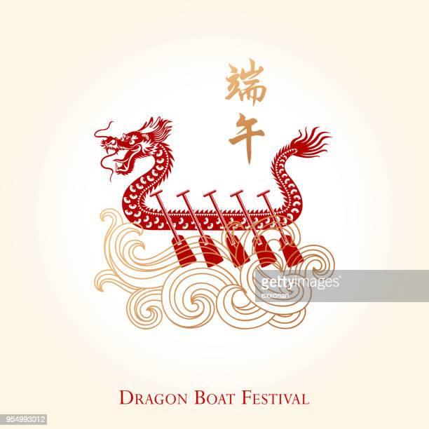 端午節傳單 - dragon boat 幅插畫檔、美工圖案、卡通及圖標