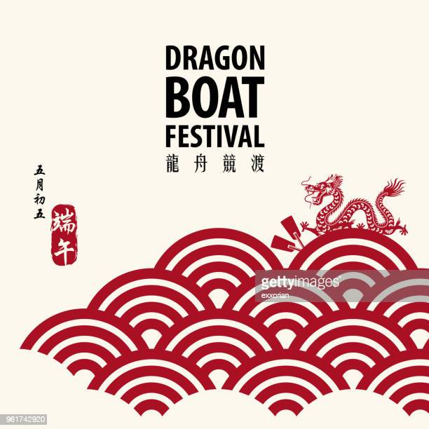 dragon boat festival flyer - china stock illustrations