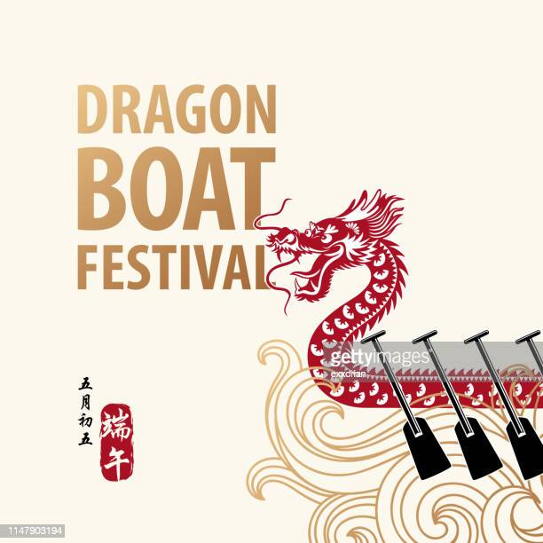 端午節和賽車 - dragon boat 幅插畫檔、美工圖案、卡通及圖標