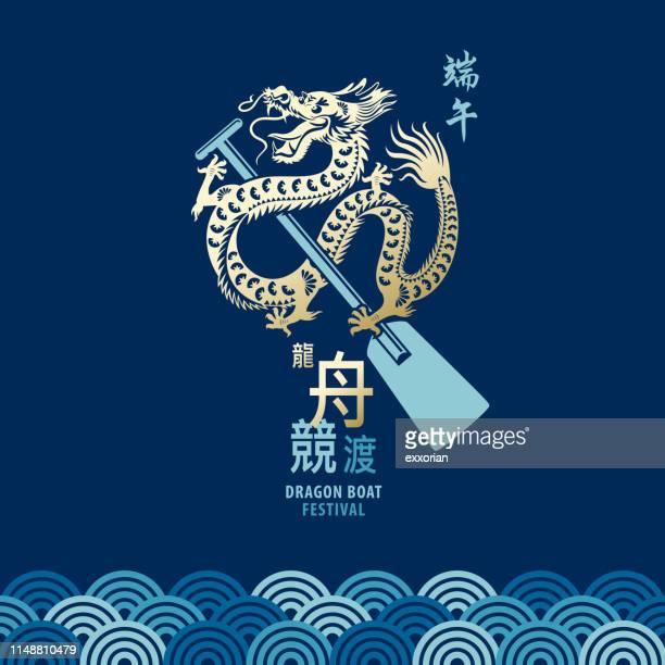 ilustrações, clipart, desenhos animados e ícones de dragon boat festival & racing - festival tradicional
