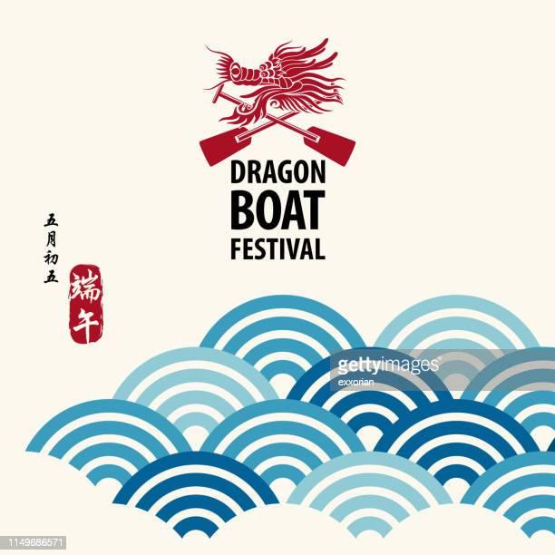 dragon boat festival & racing - east asian culture stock illustrations