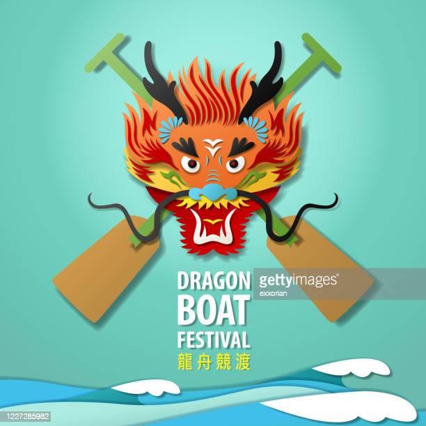 端午節與賽車 - dragon boat 幅插畫檔、美工圖案、卡通及圖標