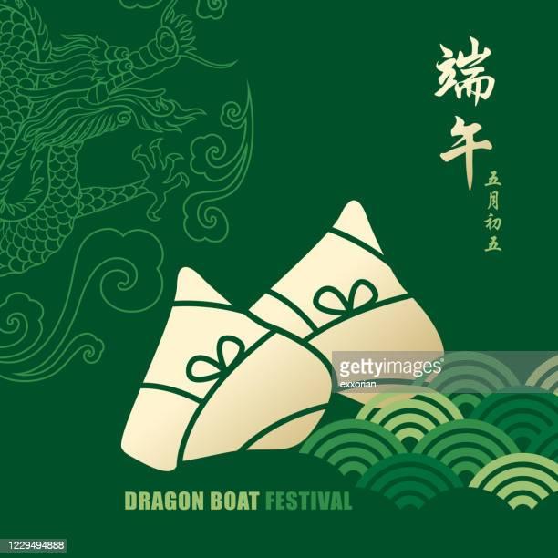 龍舟餃子 - dragon boat 幅插畫檔、美工圖案、卡通及圖標