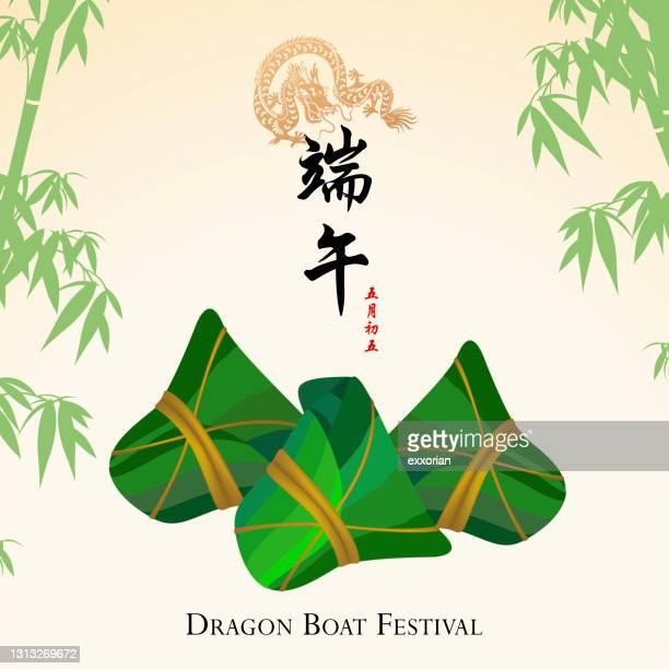 龍舟米餃子 - dragon boat 幅插畫檔、美工圖案、卡通及圖標