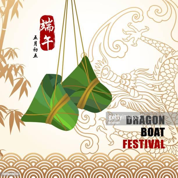 龍舟粽子 - dragon boat 幅插畫檔、美工圖案、卡通及圖標