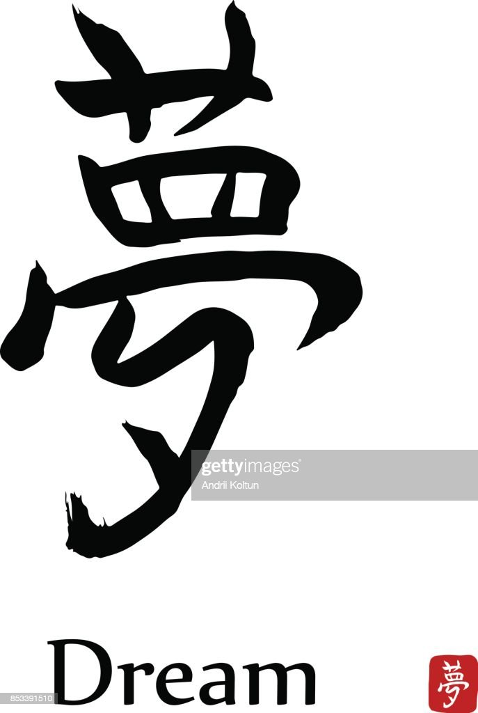 Dream Vector Japanese Symbols On White Background Hand Drawn Japan