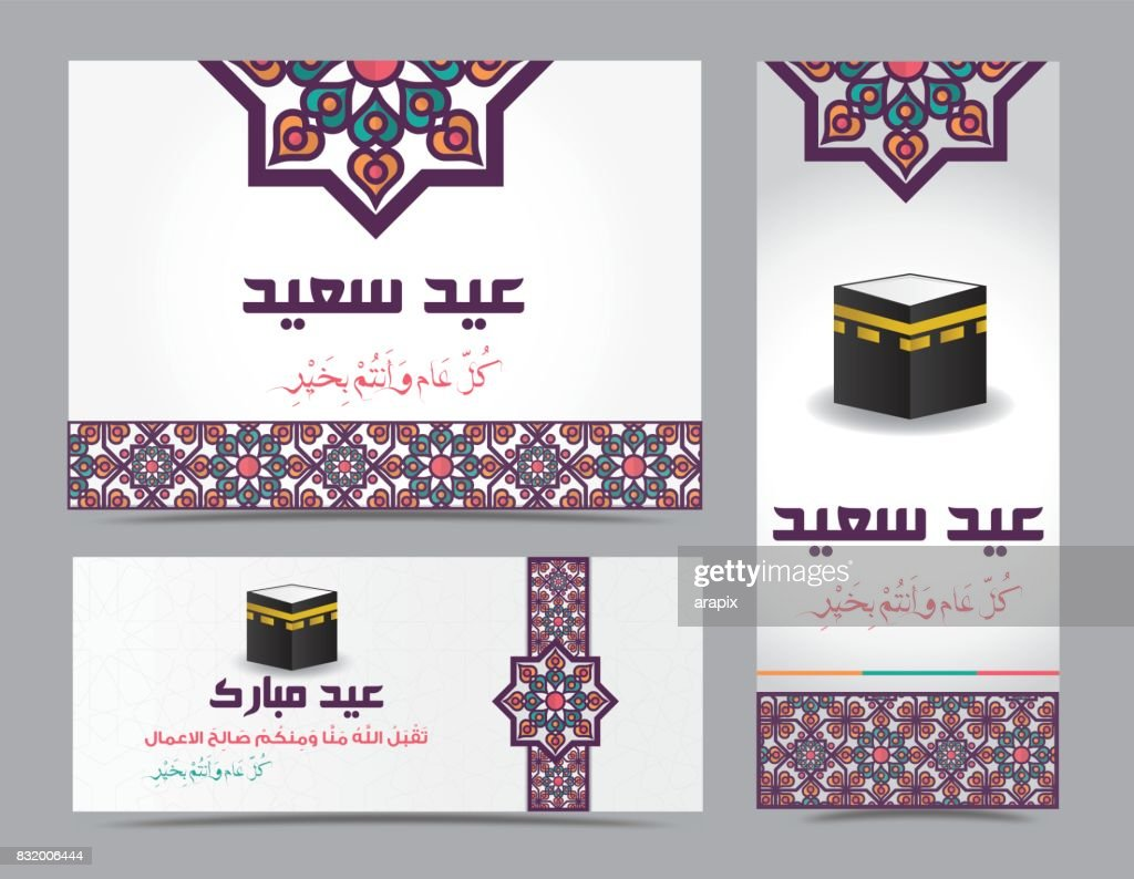 ' Eid Adha Mubarak ' - Greeting Card - Translation : Blessed Sacrifice Feast -Arabic Text - Vector- Eps10
