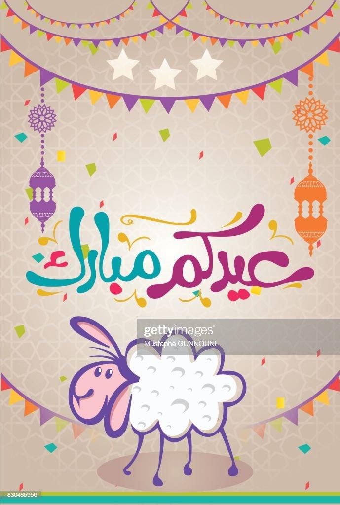 Eid al adha eid ul adha greeting card with sheep eid mubarak eid al adha eid ul adha greeting card with sheep eid mubarak celebration m4hsunfo