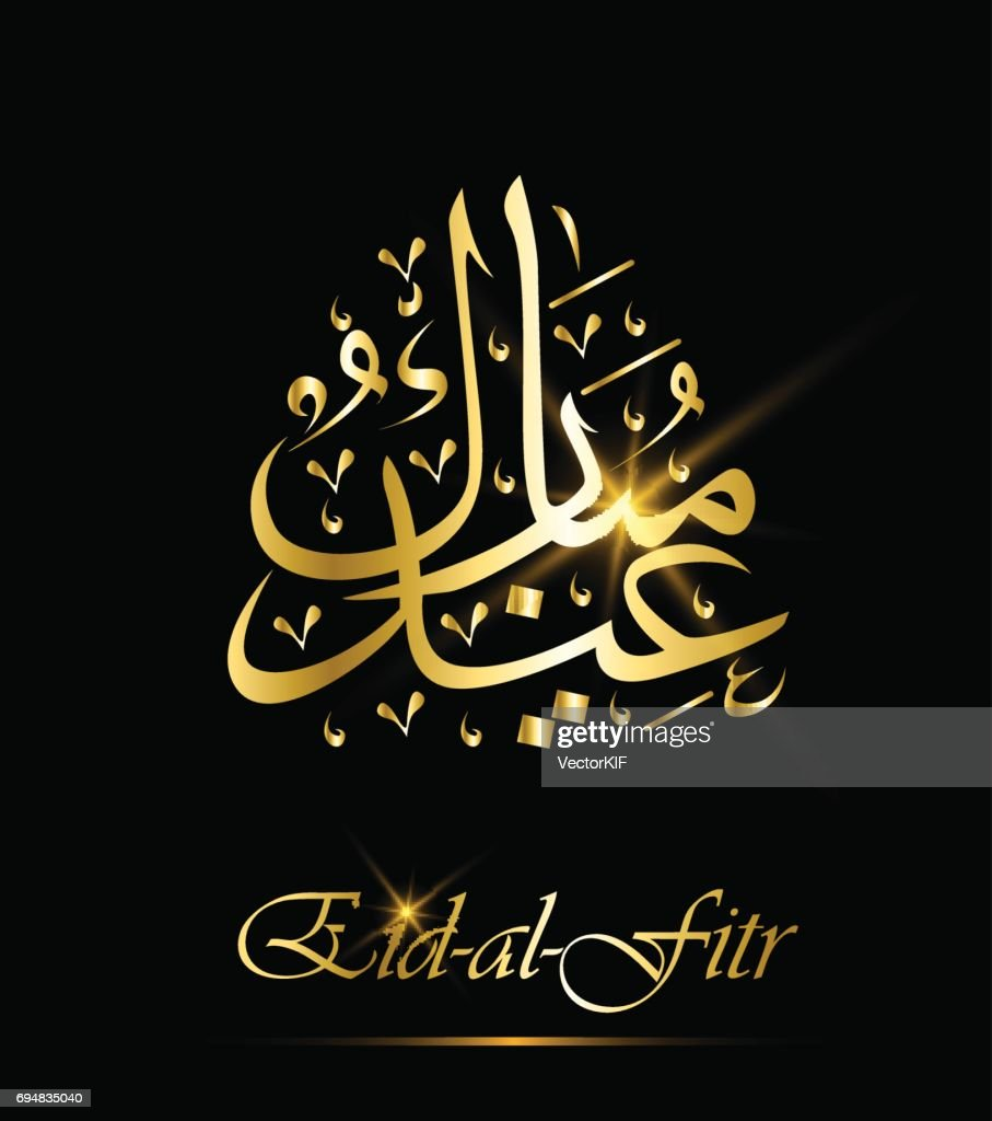 Eid Al Fitr greeting card. Golden lanterns and calligraphy on black background. Vector illustration