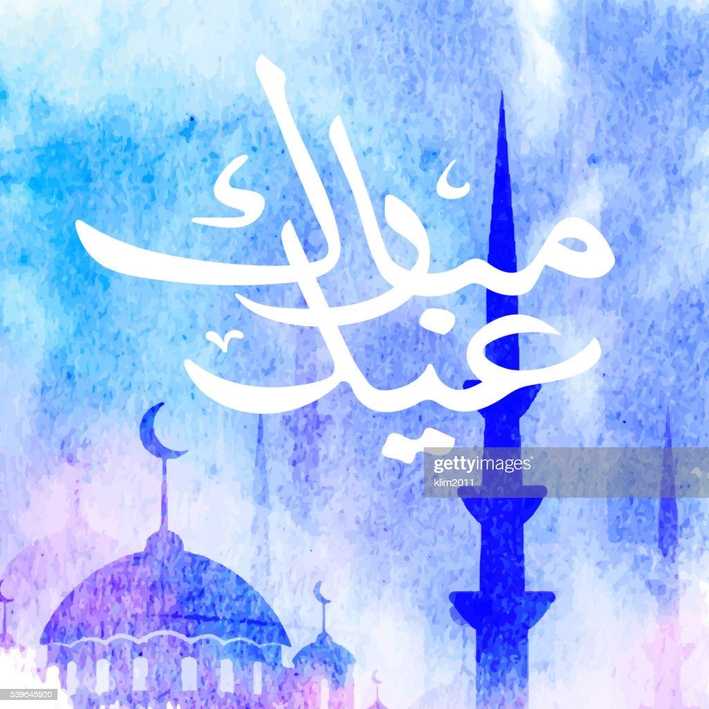Eid Al Fitr greeting card