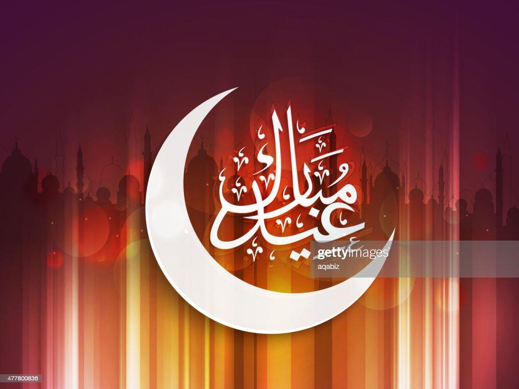 Eid Mubarak celebration with creative text.