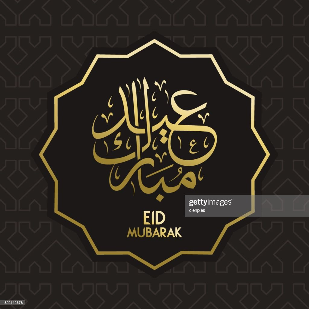 Eid mubarak gold muslim holiday greeting card