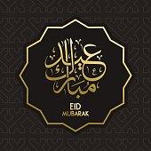 Eid mubarak gold muslim holiday greeting card