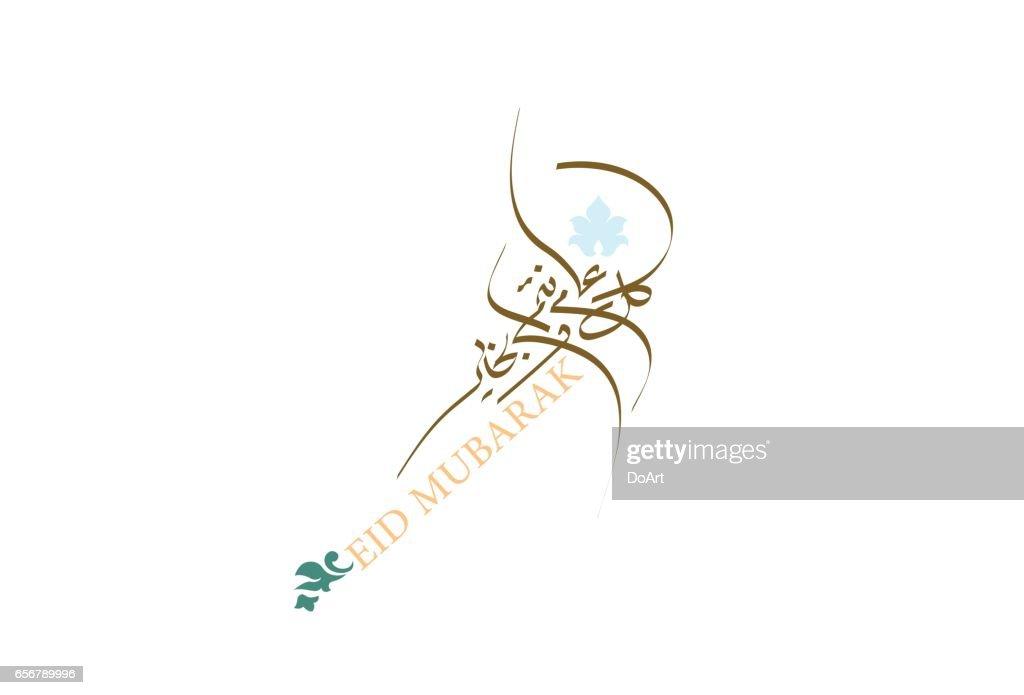 Eid Mubarak Greeting illustrator file