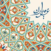 Eid Mubarak Motlicolor Greetings Card