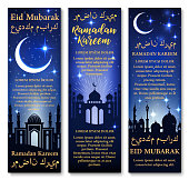 Eid Mubarak Ramadan Kareem holiday vector banners