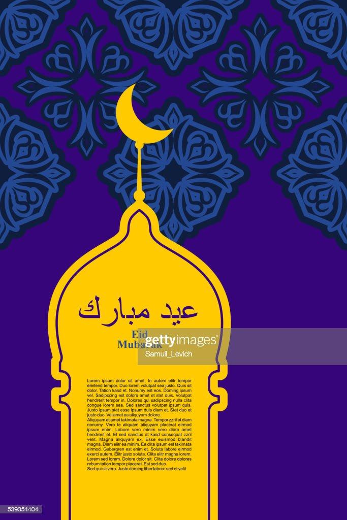 Eid Mubarakr. Holiday Ramadan  Kareem. Islamic pattern with mosq