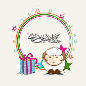 Eid-Ul-Adha greeting card design.