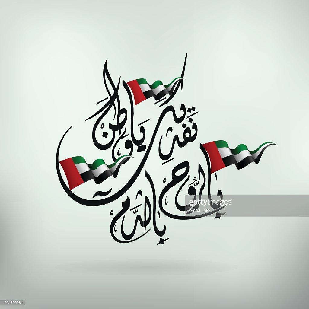 Emirates national day 23