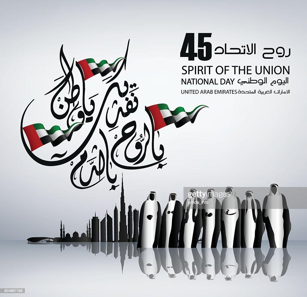 Emirates national day 24