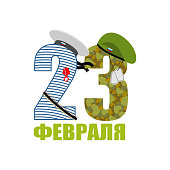 23 February. Day of defenders of fatherland. Russian celebration