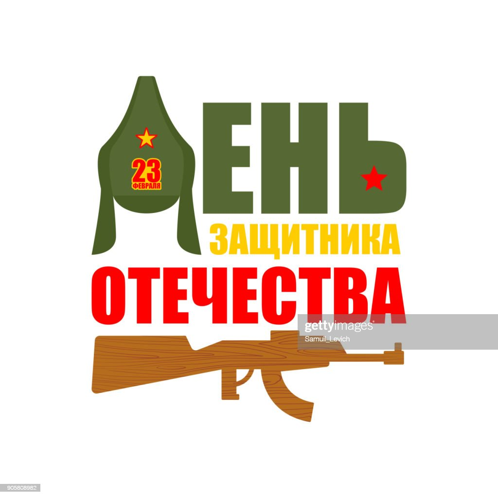 64763f4b923 Budenovka retro cap Russian communist soldier and wood gun toy. Vintage hat  Russian military. Translation text Russian  February 23. Congratulations