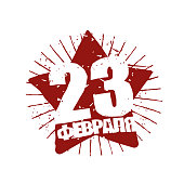 23 February. Defender of fatherland day, holiday in Russia. Red