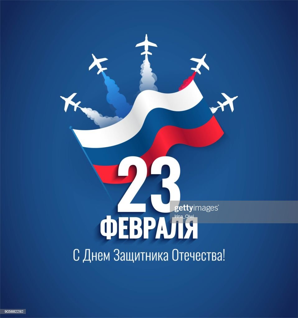 23 February Defender of the Fatherland Day greeting card.