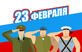 23 February. Russian military give honor. Sailor and Soldier