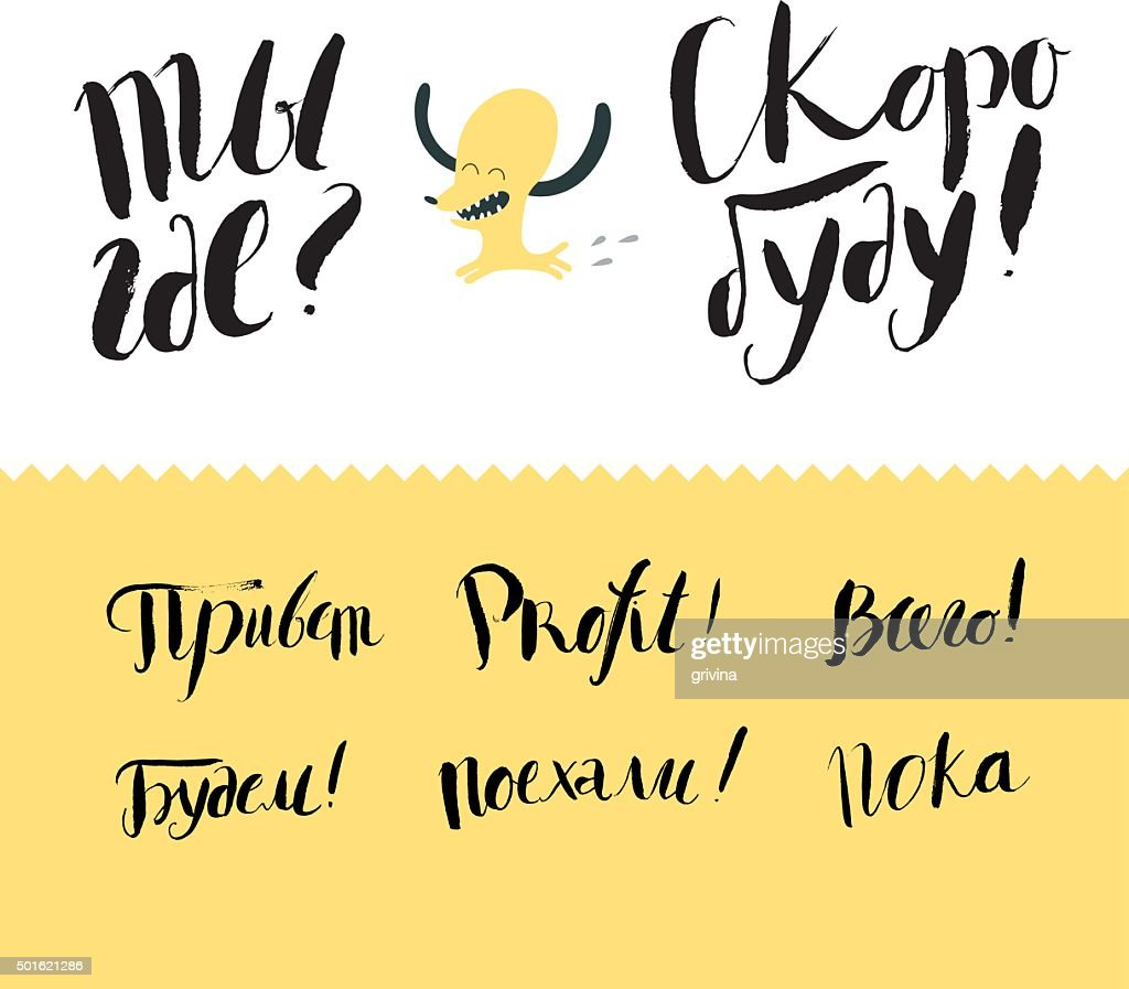 Few Russian calligraphic writings
