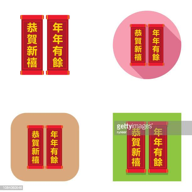 flat chinese new year couplet icons | kalaful series - chinese couplet stock illustrations