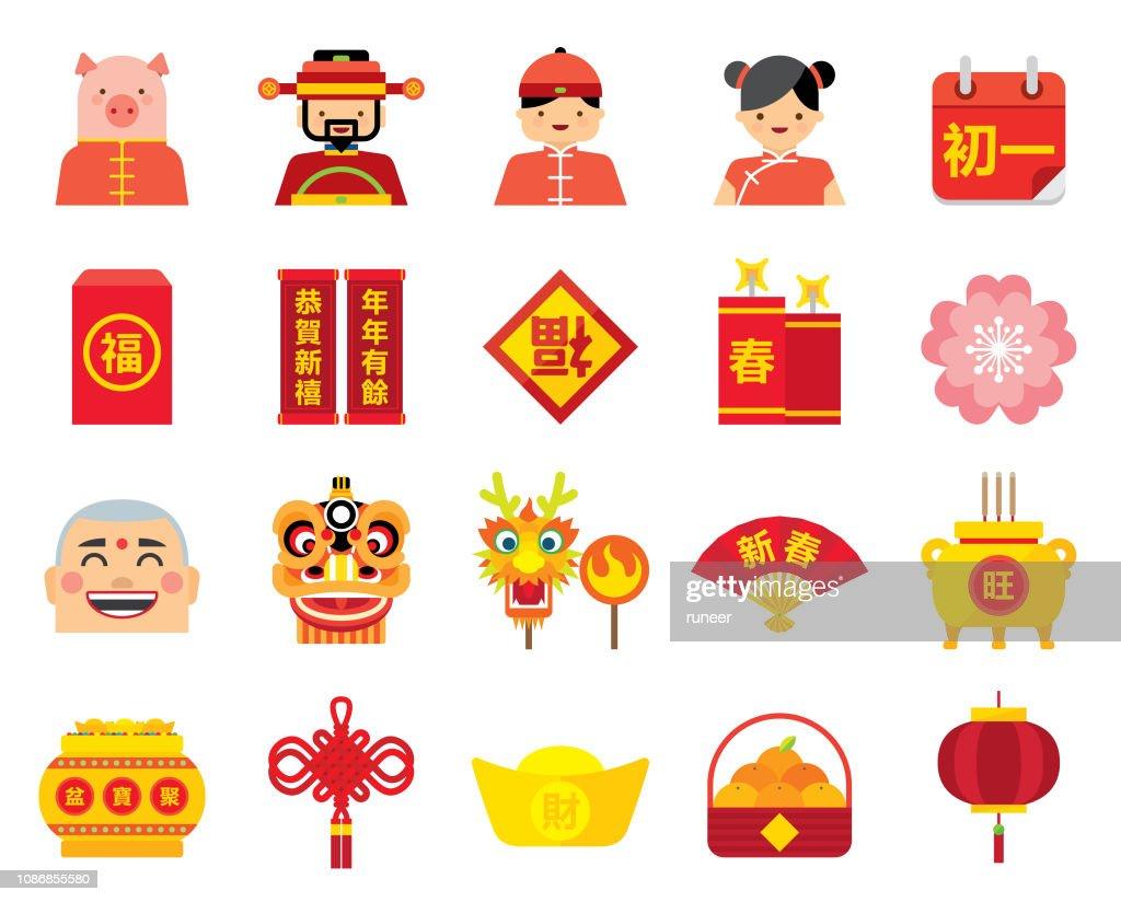 Flat Chinese New Year Icon Set | Kalaful Series : Stock Illustration