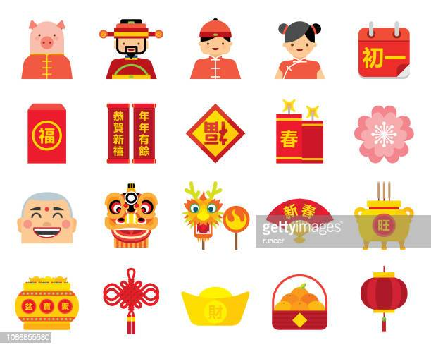 flat chinese new year icon set | kalaful series - avatar stock illustrations