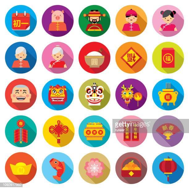 bildbanksillustrationer, clip art samt tecknat material och ikoner med flat kinesiska nyåret ikoner 2019 | kalaful-serien - kinesiska lyktfestivalen