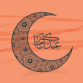 Floral crescent moon and Arabic text for Eid celebration.
