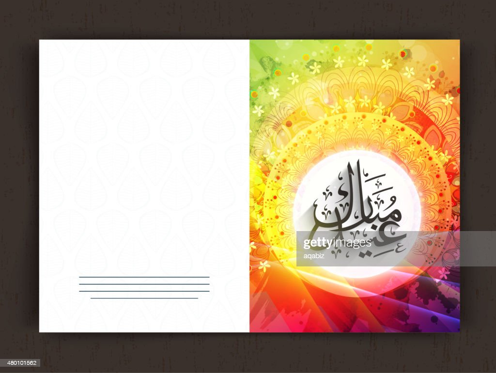 Floral greeting card with Arabic text for Eid Mubarak.