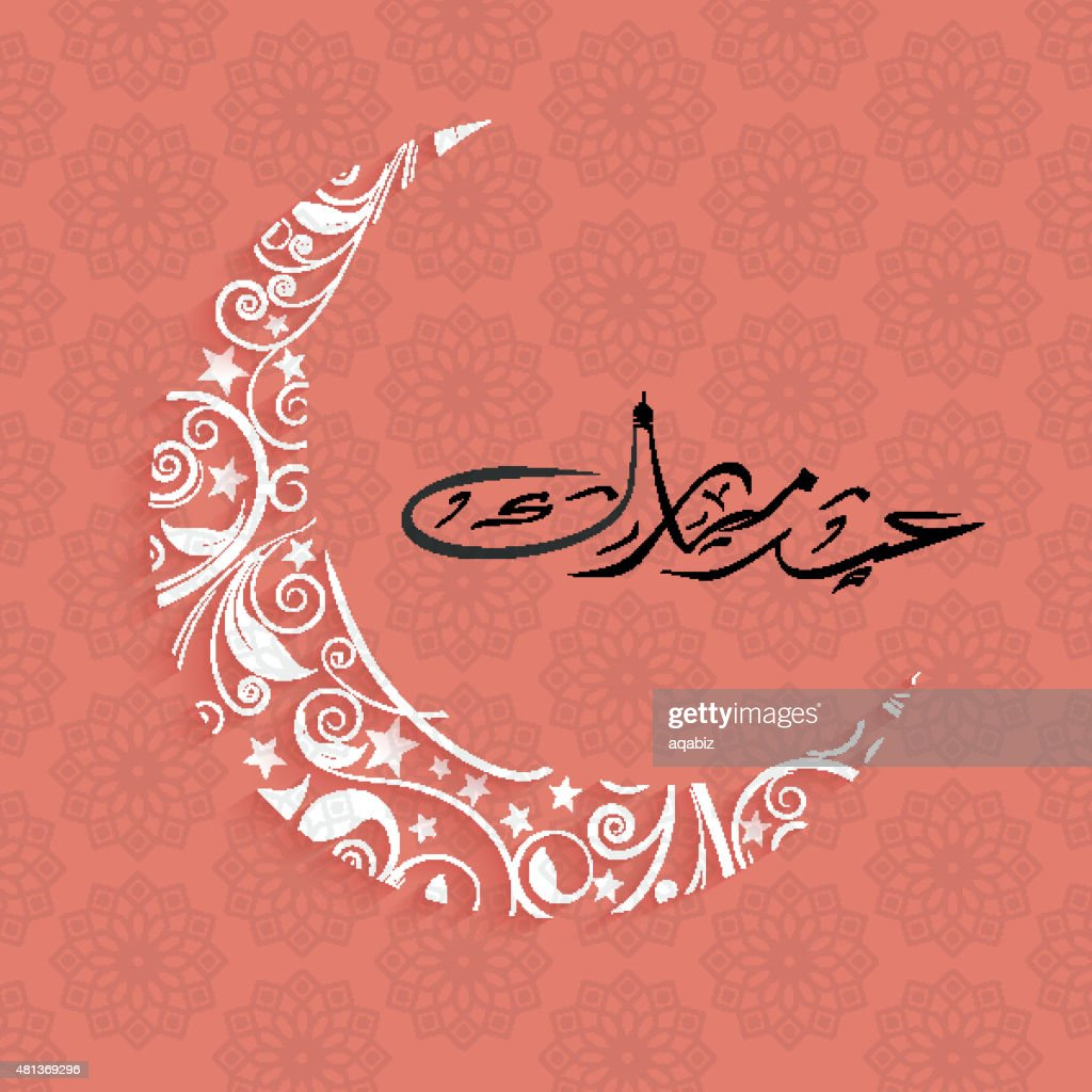 Floral moon and Arabic text for Eid celebration.