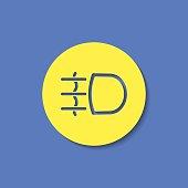 Fog light symbol vector hmi dashboard flat icon