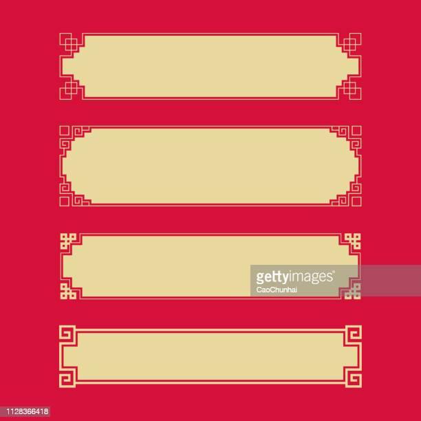 illustrazioni stock, clip art, cartoni animati e icone di tendenza di cornici e targhe in stile cinese - cultura cinese