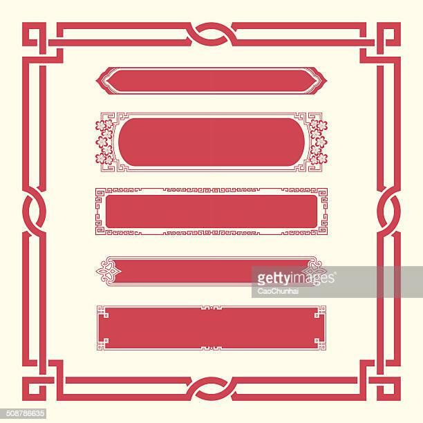 フレームとプラークの中華料理スタイル - 飾り板点のイラスト素材/クリップアート素材/マンガ素材/アイコン素材