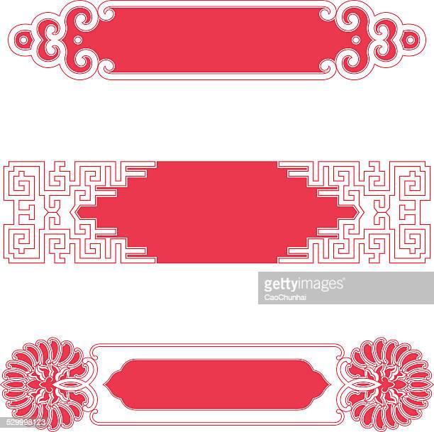 フレームとプラークの中華料理スタイル - 中国文化点のイラスト素材/クリップアート素材/マンガ素材/アイコン素材