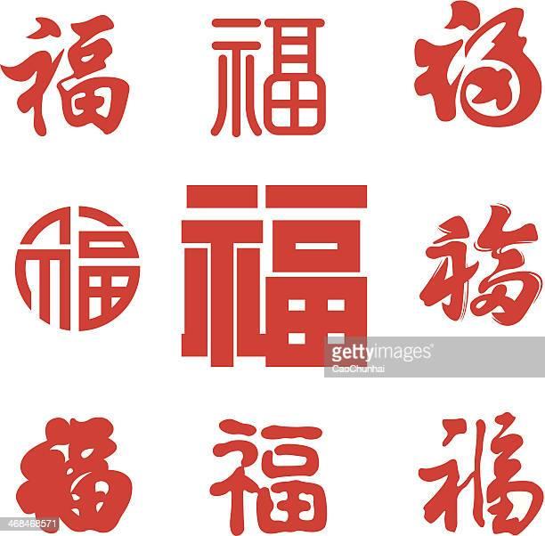 「fu 」の文字コレクション - 幸運点のイラスト素材/クリップアート素材/マンガ素材/アイコン素材