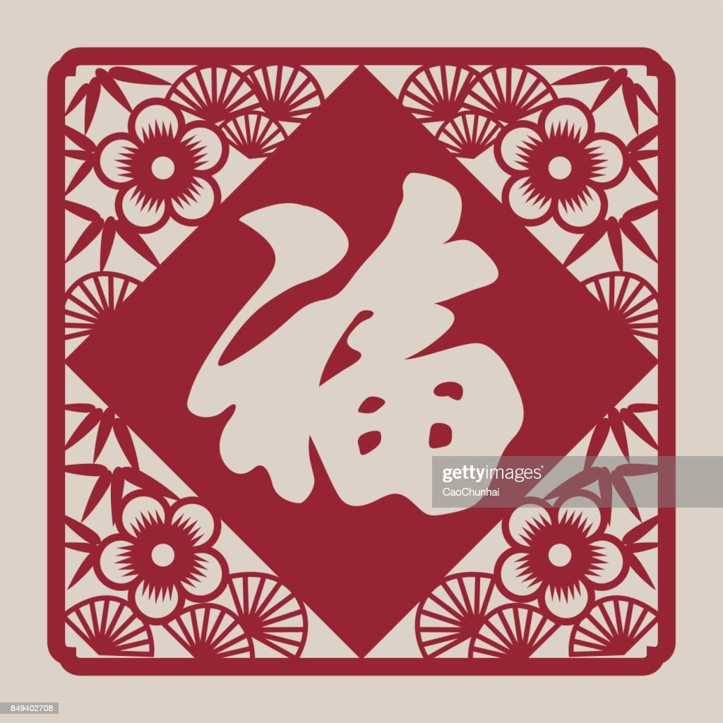 Fu Character(Chinese traditional paper-cut art)