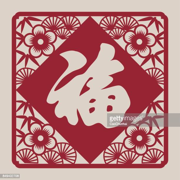 fu character(chinese traditional paper-cut art) - chinese script stock illustrations