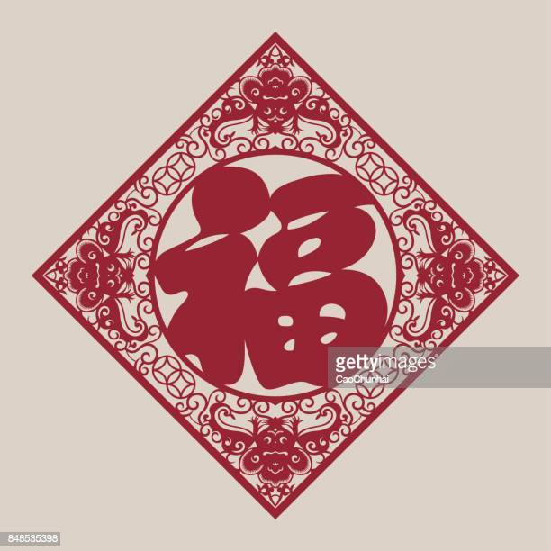fu character(chinese traditional paper-cut art)-6 - religious blessing stock illustrations