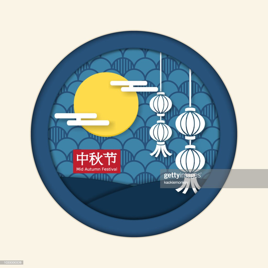 Full moon and lantern. Mid Autumn Festival paper art style for background.Translated(Chinese): Zhong qiu jie, The moon Festival or Mid Autumn Festival