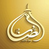 Glossy Arabic text for Ramadan Kareem celebration.